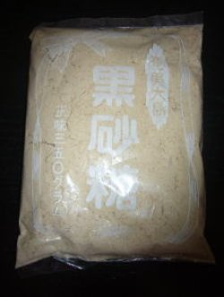 画像1: 天然さとうきびの黒砂糖 粉末350g